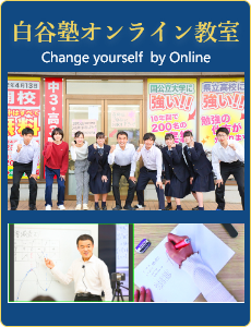 白谷塾オンライン教室